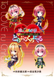 Rating: Safe Score: 20 Tags: chibi digital_version garter golden_darkness kurosaki_mea momo_velia_deviluke nana_asta_deviluke tail thighhighs to_love_ru to_love_ru_darkness yabuki_kentarou User: kiyoe