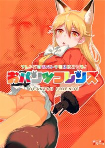 Rating: Safe Score: 9 Tags: 40hara animal_ears ezo_red_fox kemono_friends pantsu pantyhose skirt_lift tail User: kiyoe