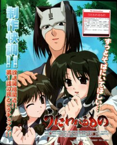 Rating: Safe Score: 4 Tags: aruruu eruruu hakuoro screening utawarerumono User: blooregardo