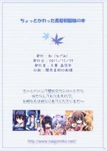 Rating: Safe Score: 4 Tags: animal_ears breasts nagomi nekomimi no_bra nopan open_shirt paper_texture tenmu_shinryuusai text wet yukata User: fireattack