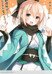 Rating: Safe Score: 16 Tags: fate/grand_order sakura_saber toosaka_asagi User: kiyoe