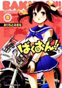 Rating: Safe Score: 16 Tags: bakuon!! nakano_chisame orimoto_mimana seifuku User: Velociraptor