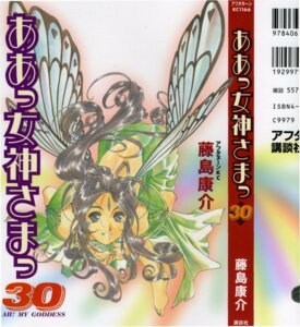 Rating: Safe Score: 4 Tags: ah_my_goddess belldandy cropme fujishima_kousuke screening User: minakomel