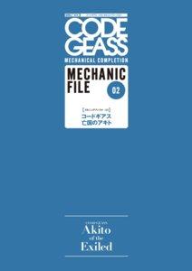 Rating: Safe Score: 2 Tags: code_geass mecha text User: Radioactive