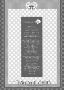 Rating: Safe Score: 2 Tags: coconutbless monochrome natsuki_coco User: Radioactive