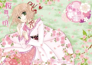 Rating: Safe Score: 6 Tags: card_captor_sakura kinomoto_sakura neiro_kanaoto User: Radioactive