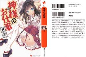 Rating: Safe Score: 27 Tags: kamisama_no_oshigoto mitsumomo_mamu thighhighs User: Radioactive