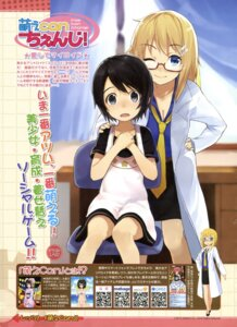 Rating: Safe Score: 21 Tags: ai_mi!_moe_can_change! megane shirabi User: Ravenblitz