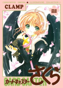 Rating: Safe Score: 4 Tags: card_captor_sakura clamp kerberos kinomoto_sakura User: Omgix