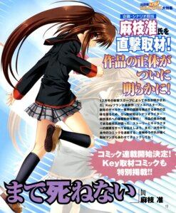 Rating: Safe Score: 4 Tags: key little_busters! na-ga natsume_rin seifuku User: Juhachi
