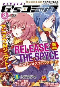 Rating: Safe Score: 9 Tags: japanese_clothes namori release_the_spyce User: saemonnokami