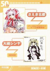 Rating: Safe Score: 2 Tags: oosaki_shinya saeki_hokuto User: noirblack