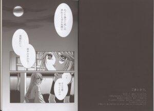 Rating: Safe Score: 0 Tags: harukanaru_toki_no_naka_de_3 hinoe kasuga_nozomi monochrome yukata User: animus2000