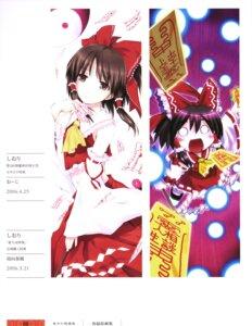 Rating: Safe Score: 5 Tags: hakurei_reimu namikai_harukaze ooji touhou User: Radioactive