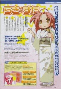 Rating: Safe Score: 1 Tags: kimono kogami_akira lucky_star yoshimizu_kagami User: admin2