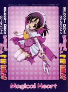 Rating: Safe Score: 4 Tags: gotou_junji katsura_kokoro magical_heart_kokoro-chan maid school_days thighhighs User: Davison