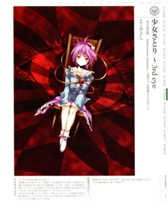 Rating: Safe Score: 6 Tags: atoshi komeiji_satori touhou User: fireattack