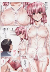 Rating: Explicit Score: 44 Tags: dress_shirt nipples no_bra pantsu pubic_hair see_through urushihara_satoshi User: gb40
