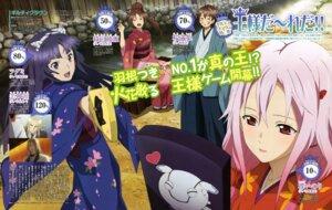 Rating: Safe Score: 19 Tags: guilty_crown kimono koizuka_masashi ouma_shuu shinomiya_ayase tsugumi_(guilty_crown) yuzuriha_inori User: Ravenblitz