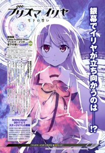 Rating: Safe Score: 33 Tags: fate/kaleid_liner_prisma_illya fate/stay_night illyasviel_von_einzbern seifuku User: drop