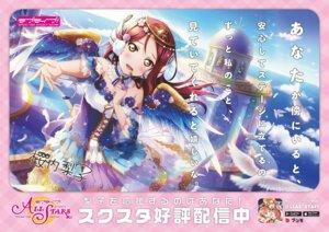 Rating: Safe Score: 10 Tags: autographed love_live!_school_idol_festival love_live!_sunshine!! sakurauchi_riko tagme wings User: saemonnokami
