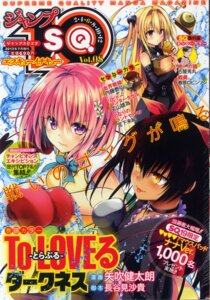Rating: Questionable Score: 20 Tags: golden_darkness momo_velia_deviluke nemesis seifuku to_love_ru yabuki_kentarou User: fireattack