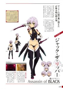 Rating: Questionable Score: 15 Tags: ass character_design expression fate/apocrypha fate/stay_night profile_page thighhighs weapon User: drop