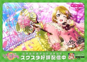 Rating: Safe Score: 12 Tags: autographed koizumi_hanayo love_live! love_live!_school_idol_festival_all_stars tagme User: saemonnokami
