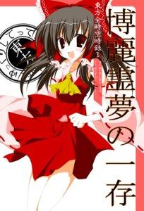 Rating: Safe Score: 15 Tags: hakurei_reimu inugami_kira touhou User: xxdcruelifexx