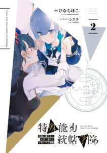 Rating: Questionable Score: 9 Tags: cierra_(artist) tokushu_nouryoku_toukatsu_gakuin User: kiyoe