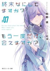 Rating: Safe Score: 14 Tags: shuumatsu_nani_shitemasu_ka?_isogashii_desu_ka?_sukutte_moratte_ii_desu_ka? sword tagme ue User: kiyoe