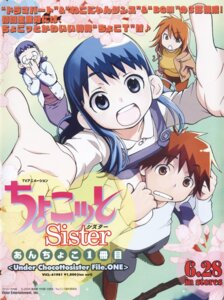 Rating: Safe Score: 3 Tags: ashirai_makoto choko chokotto_sister kawagoe_haruma serikawa_chitose takeuchi_sakura User: Radioactive