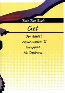 Rating: Safe Score: 2 Tags: fate/hollow_ataraxia fate/stay_night sheepfold tachibana_yuu User: fireattack