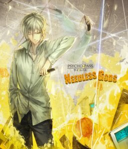 Rating: Safe Score: 9 Tags: makishima_shougo male psycho-pass ryuuzaki_itsu User: fairyren