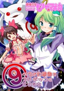 Rating: Safe Score: 15 Tags: crossover hakurei_reimu kochiya_sanae kyubey puella_magi_madoka_magica saipin touhou User: Radioactive