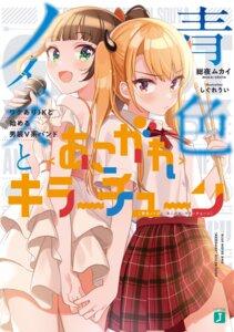 Rating: Safe Score: 5 Tags: dress horns seifuku shigure_ui tagme User: kiyoe