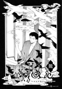 Rating: Safe Score: 4 Tags: clamp doumeki_haruka male monochrome xxxholic User: charunetra