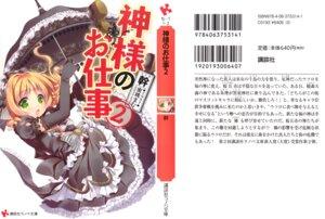 Rating: Safe Score: 21 Tags: kamisama_no_oshigoto mitsumomo_mamu User: Radioactive
