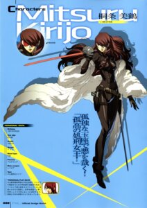Rating: Safe Score: 19 Tags: bodysuit kirijou_mitsuru megane megaten persona persona_4:_the_ultimate_in_mayonaka_arena profile_page soejima_shigenori sword User: Radioactive