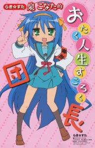 Rating: Safe Score: 7 Tags: cosplay izumi_konata lucky_star seifuku suzumiya_haruhi_no_yuuutsu User: Phoenix