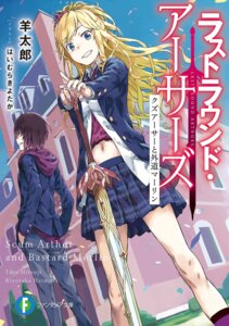 Rating: Questionable Score: 10 Tags: haimura_kiyotaka last_round_arthurs seifuku sword User: kiyoe