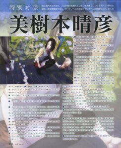 Rating: Safe Score: 1 Tags: mikimoto_haruhiko seifuku User: androgyne