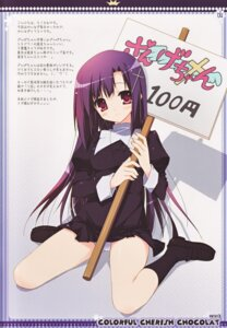 Rating: Questionable Score: 17 Tags: chikotam k-books kannagi_crazy_shrine_maidens pantsu zange User: van