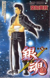 Rating: Safe Score: 3 Tags: gintama kondou_isao male screening User: Davison