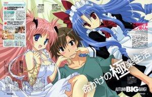 Rating: Safe Score: 15 Tags: goshuushou-sama_ninomiya-kun houjou_reika maid ninomiya_shungo tsukimura_mayu User: vita
