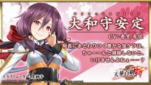 Rating: Safe Score: 11 Tags: japanese_clothes kurojishi tenka_hyakken wallpaper yamatonokami_yasusada_(tenka_hyakken) User: zyll