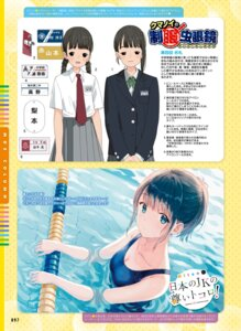 Rating: Questionable Score: 15 Tags: hiten school_swimsuit seifuku swimsuits tagme User: Twinsenzw
