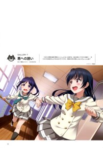Rating: Questionable Score: 14 Tags: inou_shin love_live!_sunshine!! matsuura_kanan seifuku tsushima_yoshiko User: drop