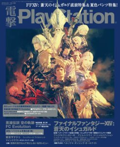 Rating: Questionable Score: 4 Tags: armor final_fantasy final_fantasy_xiv pointy_ears square_enix sword weapon User: ForteenF