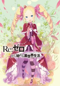 Rating: Safe Score: 33 Tags: beatrice_(re_zero) dress heels ootsuka_shinichirou pantyhose re_zero_kara_hajimeru_isekai_seikatsu User: kiyoe